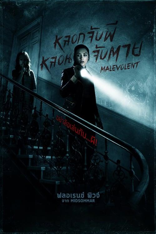 ดูหนังออนไลน์ฟรี Malevolent (2018) หลอกจับผี หลอนจับตาย