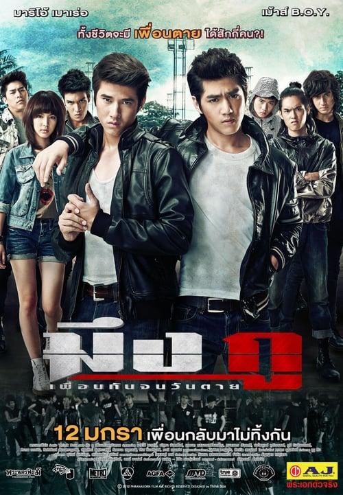 ดูหนังออนไลน์ Meung Gu Friends Never Die (2012) มึงกู เพื่อนกันจนวันตาย