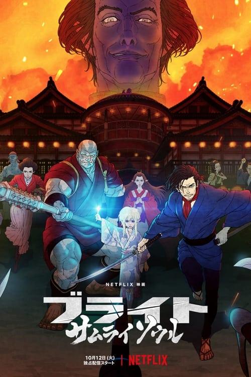 ดูหนังออนไลน์ฟรี [NETFLIX] Bright Samurai Soul (2021) ไบรท์ จิตวิญญาณซามูไร