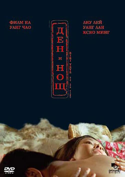 ดูหนังออนไลน์ฟรี Night and Day (2004)