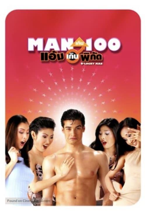 ดูหนังออนไลน์ฟรี O Lucky Man (2003) แมนเกินร้อยแอ้มเกินพิกัด
