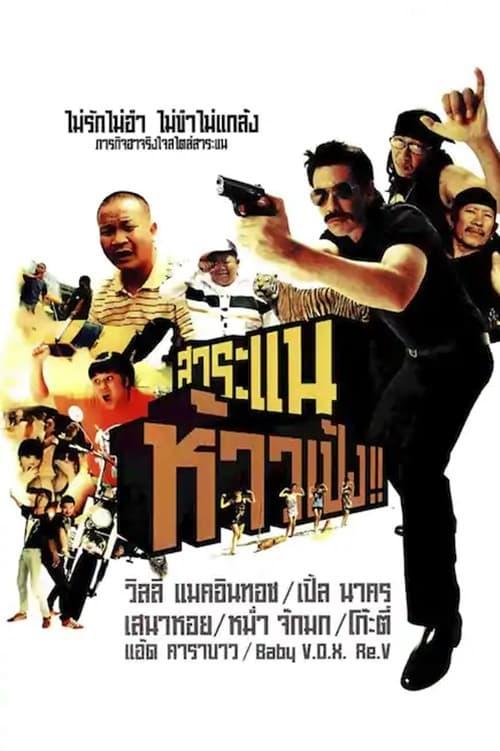 ดูหนังออนไลน์ฟรี SARANAE HAO PENG (2009) สาระแน ห้าวเป้ง!!