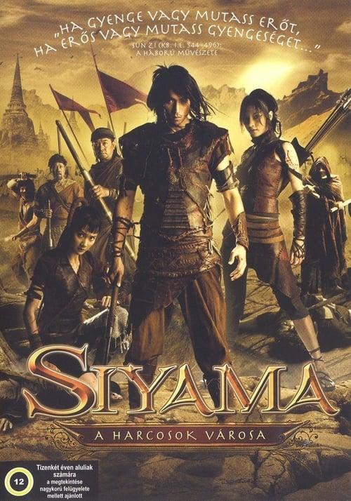 ดูหนังออนไลน์ฟรี SIYAMA (2008) สียามา