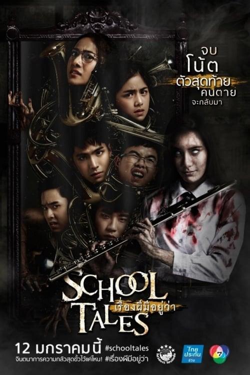 ดูหนังออนไลน์ฟรี School Tales (2017) เรื่องผีมีอยู่ว่า..