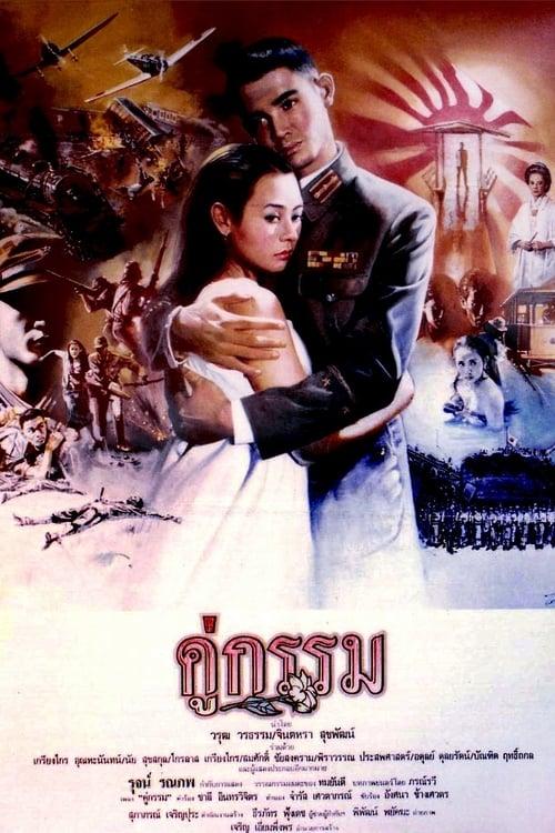 ดูหนังออนไลน์ฟรี Sunset at Chaopraya (1988) คู่กรรม