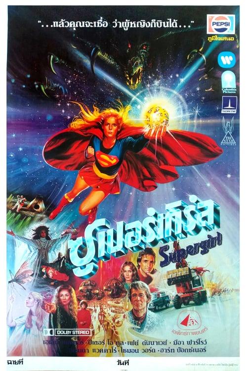 ดูหนังออนไลน์ฟรี Supergirl (1984) ซูเปอร์เกิร์ล