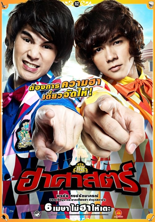 ดูหนังออนไลน์ฟรี THE HZ COMEDIANS (2011) ฮาศาสตร์