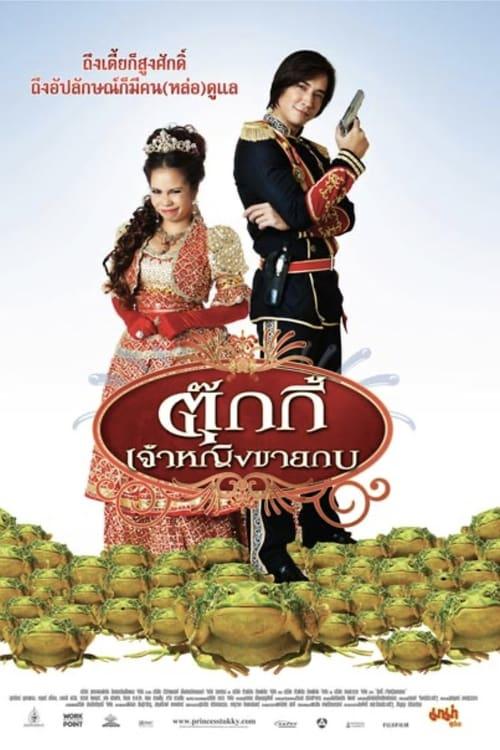 ดูหนังออนไลน์ฟรี TUKKY (2010) ตุ๊กกี้ เจ้าหญิงขายกบ
