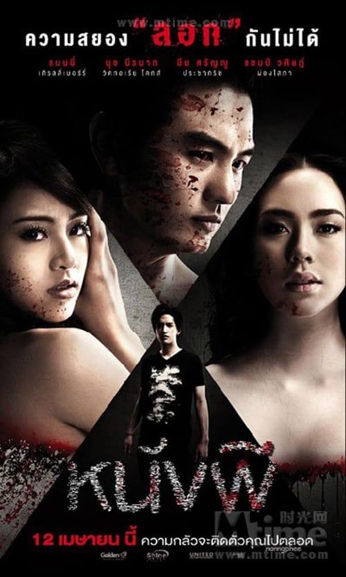 ดูหนังออนไลน์ฟรี The Cinderella (2011) หนังผี