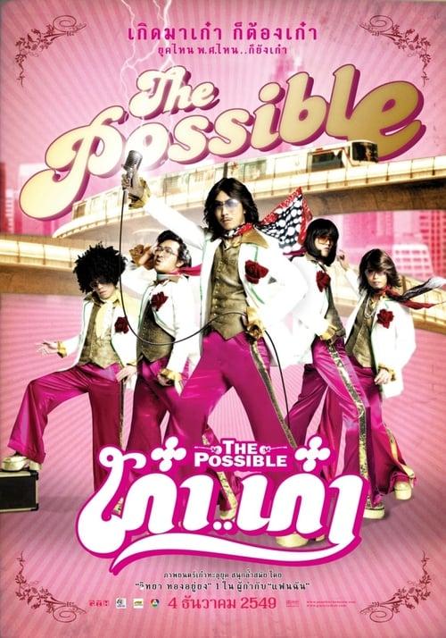 ดูหนังออนไลน์ฟรี The Possible (2006) เก๋า..เก๋า
