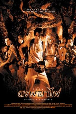 ดูหนังออนไลน์ฟรี The Trek (2002) ดงพญาไฟ