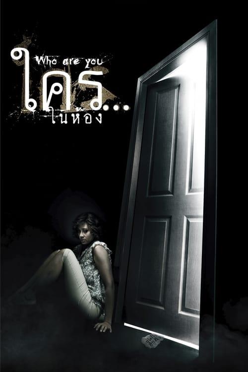 ดูหนังออนไลน์ฟรี WHO ARE YOU (2010) ใคร…ในห้อง