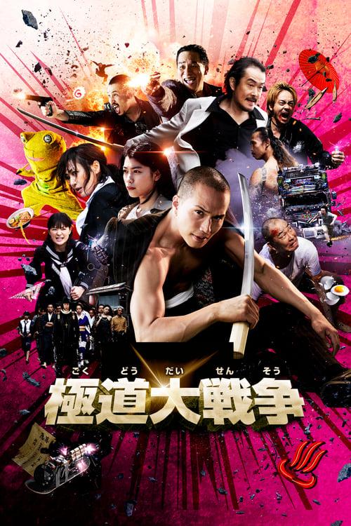 ดูหนังออนไลน์ฟรี Yakuza Apocalypse (2015) ยากูซ่า ปะทะ แวมไพร์