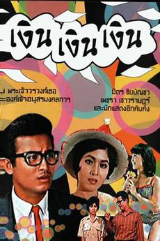 ดูหนังออนไลน์ฟรี เงิน เงิน เงิน (1965)