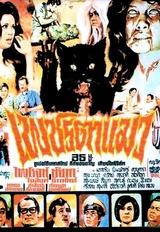 ดูหนังออนไลน์ฟรี เพชรตาแมว (1972)